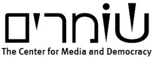 Logo - Center for Media and Democracy in Israel